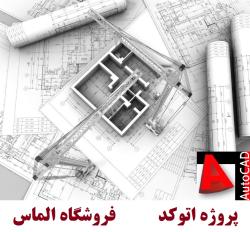 نقشه کامل ساختمان سه طبقه 68 متری به همراه جزئیات