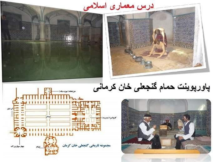 پاورپوینت بررسی حمام گنجعلی خان کرمانی - معماری اسلامی