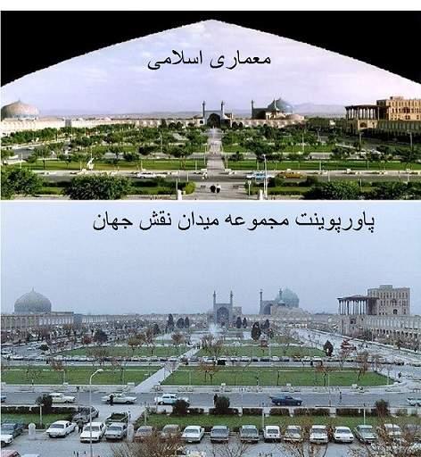 پاورپوینت بررسی مجموعه میدان نقش جهان - معماری اسلامی
