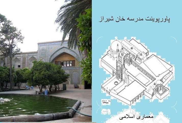 پاورپوینت بررسی مدرسه خان شیراز - معماری اسلامی