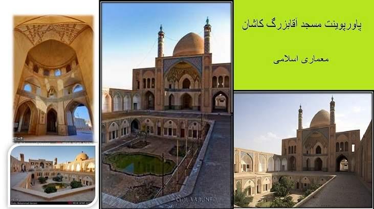 پاورپوینت بررسی مسجد آقا بزرگ کاشان - معماری اسلامی