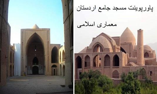 پاورپوینت بررسی مسجد جامع اردستان - معماری اسلامی
