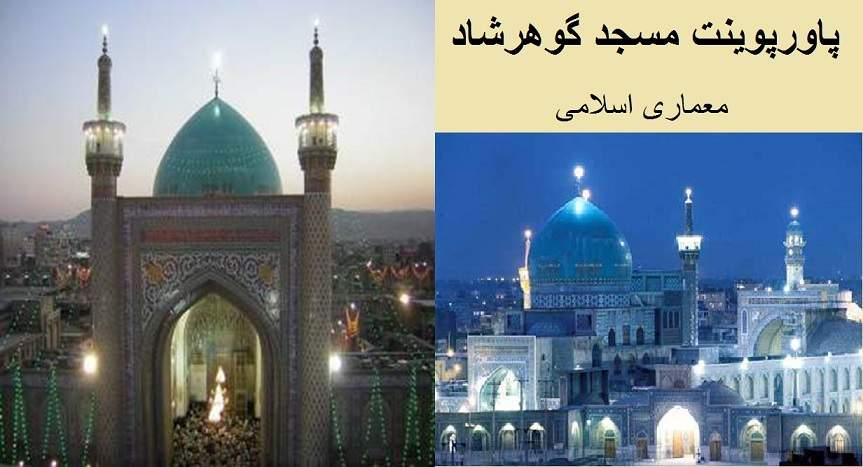 پاورپوینت بررسی مسجد گوهرشاد - معماری اسلامی