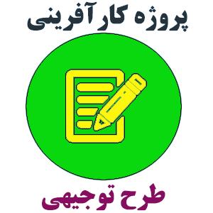 پروژه کارآفرینی شرکت نساجی تک تاب ظریف (سهامی خاص)