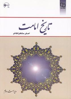 خلاصه کتاب تاریخ امامت