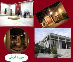 دانلود پاورپوینت بررسی موزه فرش تهران