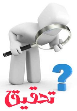 تحقیق بررسی ایمنی و بهداشت کارمندان