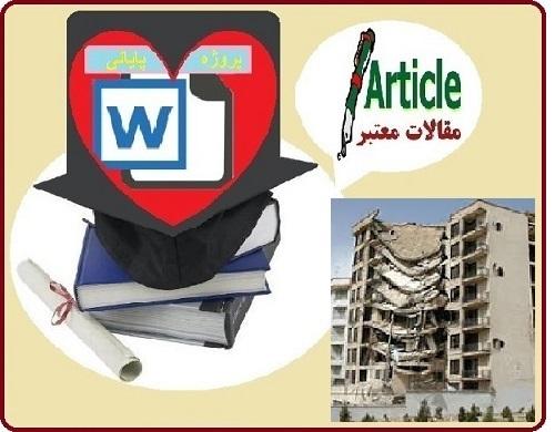 اصول مقاوم سازی ساختمانها