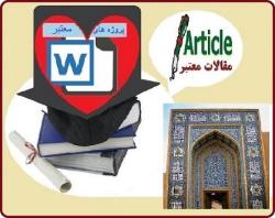 دانلود رساله بررسی نقوش و تزئینات مسجد جامعه یزد