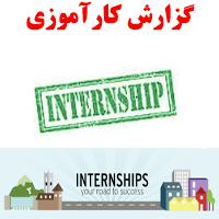 گزارش کارآموزی در شرکت سبزینه وار