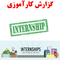 گزارش کاراموزی صنایع کارگاه لاستیک سازی هاشمی