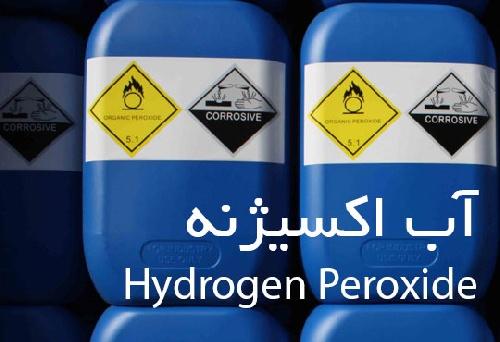 طرح توجیهی تولید آب اكسیژنه با ظرفیت 400 تن در سال